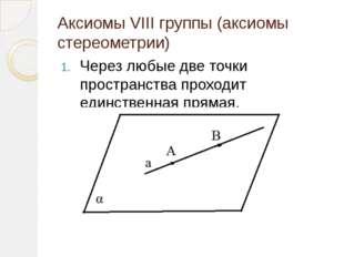 Аксиомы VIII группы (аксиомы стереометрии) Через любые две точки пространства