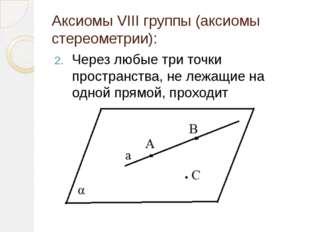Аксиомы VIII группы (аксиомы стереометрии): Через любые три точки пространств