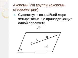 Аксиомы VIII группы (аксиомы стереометрии) Существуют по крайней мере четыре