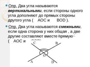 Опр. Два угла называются вертикальными, если стороны одного угла дополняют до