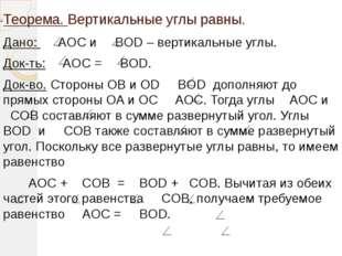 Дано: AOC и BOD – вертикальные углы. Док-ть: AOC = BOD. Док-во. Стороны OB и