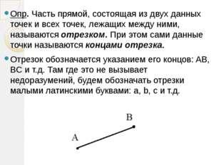 Опр. Часть прямой, состоящая из двух данных точек и всех точек, лежащих между