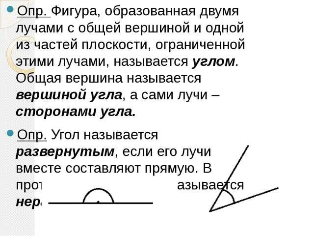 Опр. Фигура, образованная двумя лучами с общей вершиной и одной из частей пло...