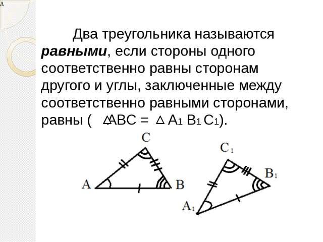 Два треугольника называются равными, если стороны одного соответственно рав...