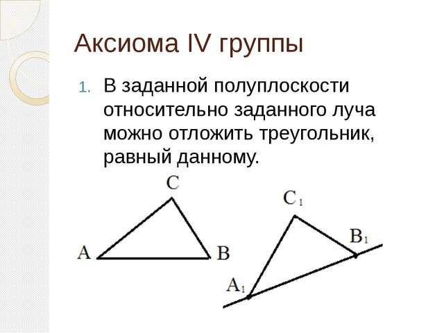 Аксиома IV группы В заданной полуплоскости относительно заданного луча можно...
