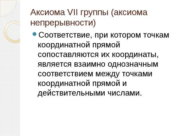 Аксиома VII группы (аксиома непрерывности) Соответствие, при котором точкам к...