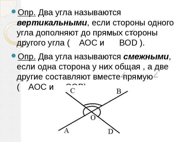 Опр. Два угла называются вертикальными, если стороны одного угла дополняют до...
