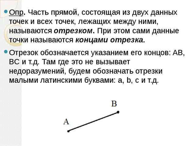 Опр. Часть прямой, состоящая из двух данных точек и всех точек, лежащих между...