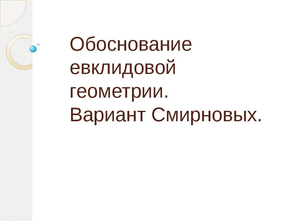 Обоснование евклидовой геометрии. Вариант Смирновых.
