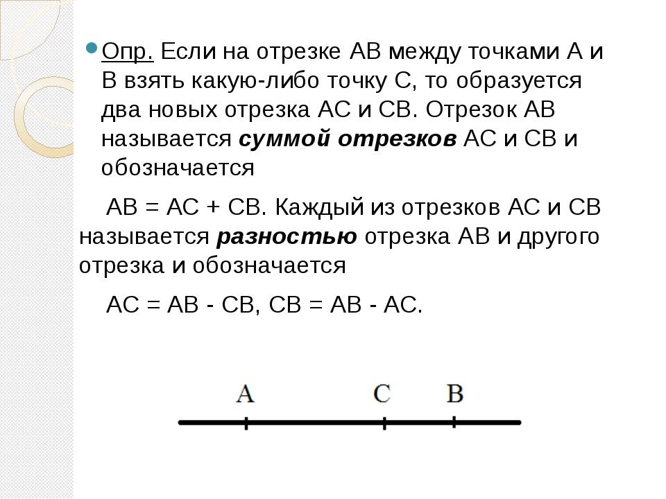 Опр. Если на отрезке АВ между точками А и В взять какую-либо точку С, то обра...