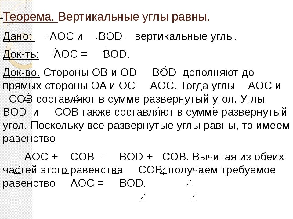 Дано: AOC и BOD – вертикальные углы. Док-ть: AOC = BOD. Док-во. Стороны OB и...