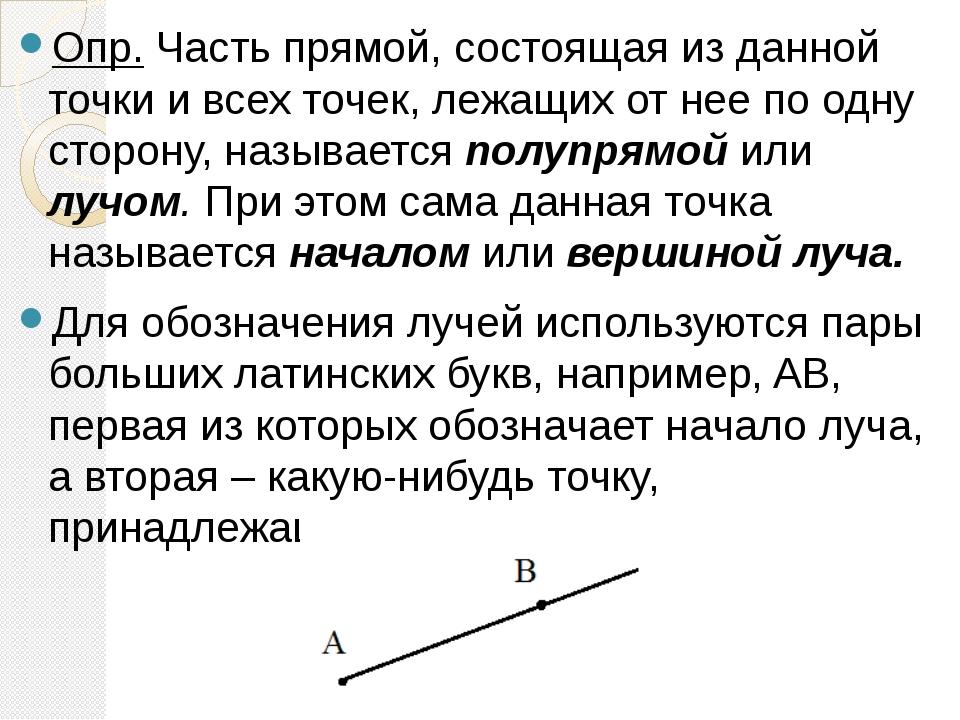 Опр. Часть прямой, состоящая из данной точки и всех точек, лежащих от нее по...