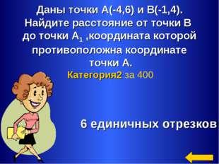 Даны точки А(-4,6) и В(-1,4). Найдите расстояние от точки В до точки А1 ,коо