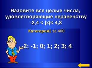 Назовите все целые числа, удовлетворяющие неравенству -2,4 < |х|< 4,8 -2; -1