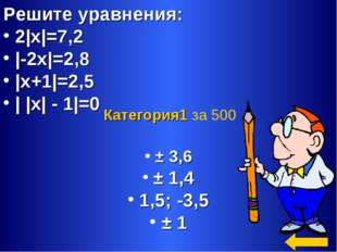 Решите уравнения: 2|х|=7,2 |-2х|=2,8 |х+1|=2,5 | |х| - 1|=0 ± 3,6 ± 1,4 1,5;