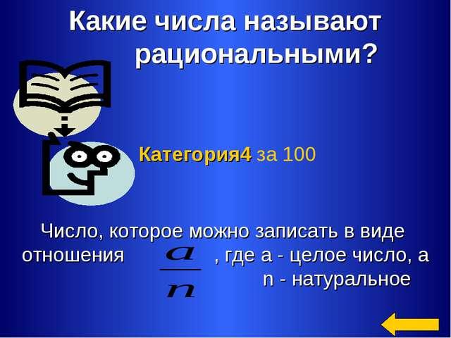 Какие числа называют рациональными? Число, которое можно записать в виде отно...