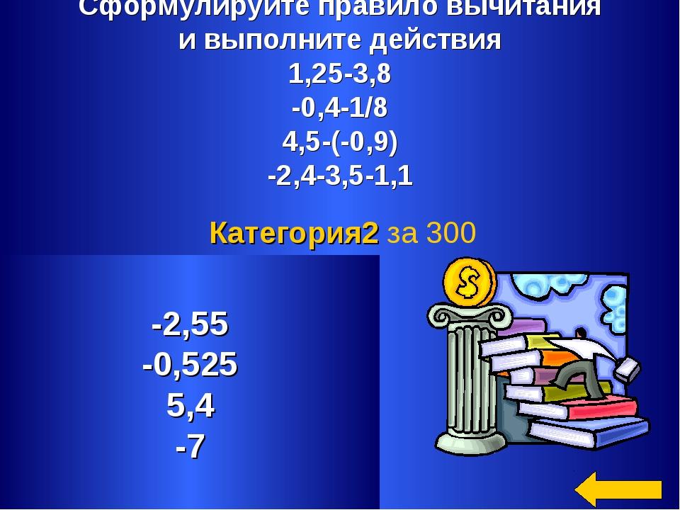 Сформулируйте правило вычитания и выполните действия 1,25-3,8 -0,4-1/8 4,5-(-...