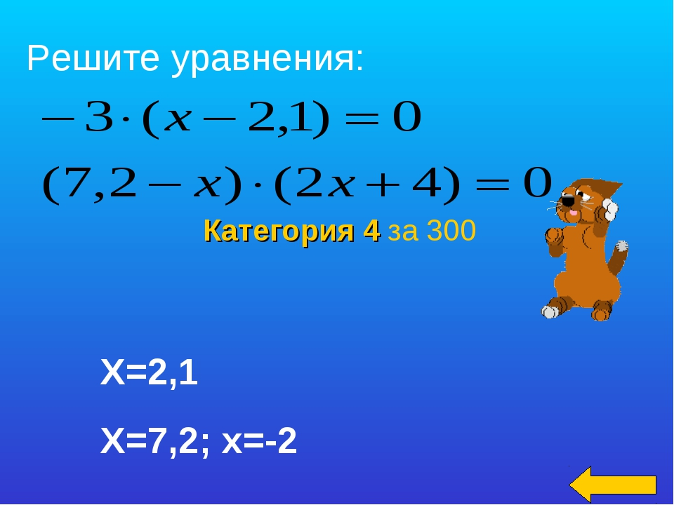 Категория 4 за 300 Решите уравнения: Х=2,1 Х=7,2; х=-2