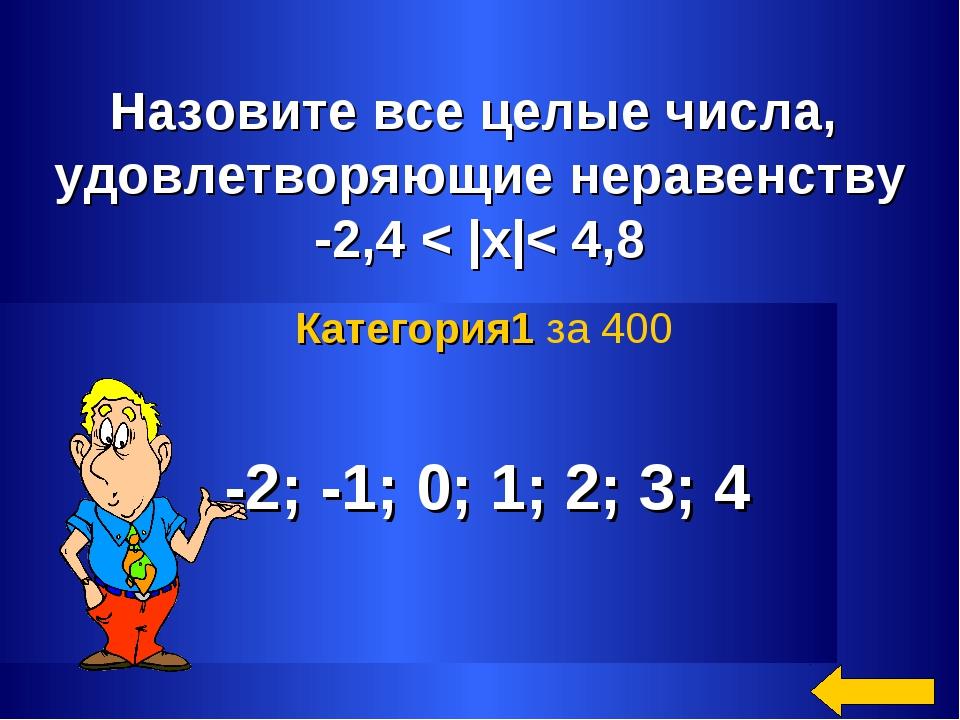 Назовите все целые числа, удовлетворяющие неравенству -2,4 < |х|< 4,8 -2; -1...