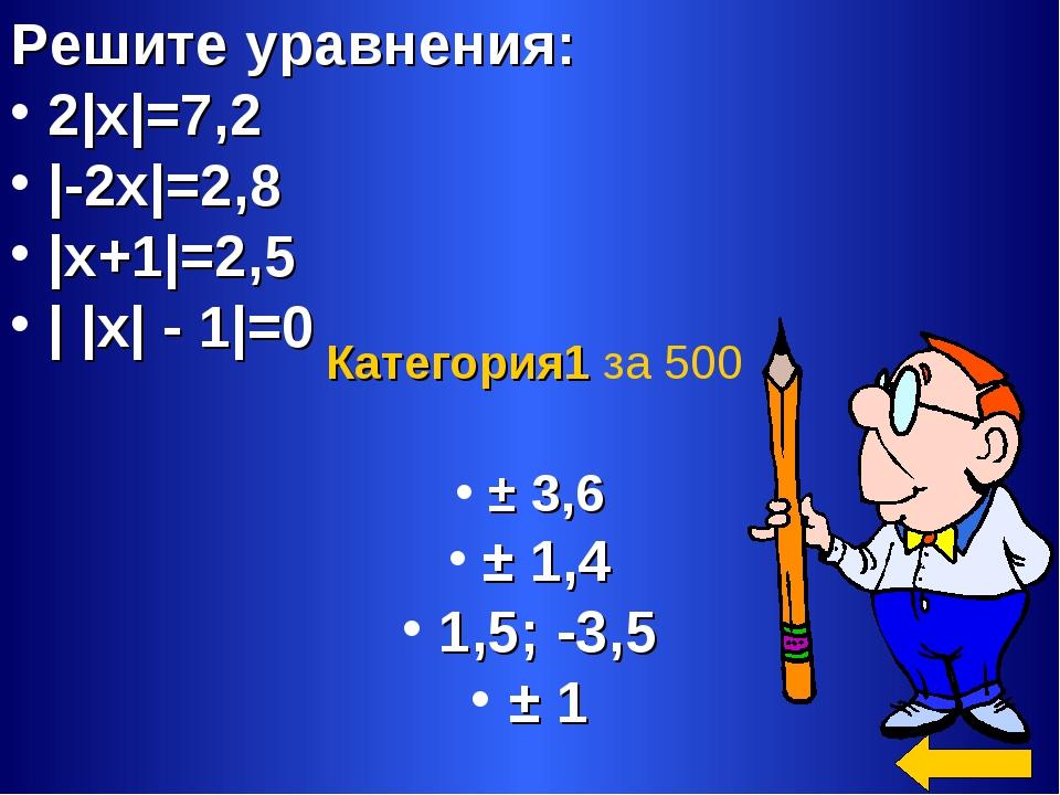 Решите уравнения: 2|х|=7,2 |-2х|=2,8 |х+1|=2,5 | |х| - 1|=0 ± 3,6 ± 1,4 1,5;...