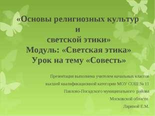 «Основы религиозных культур и светской этики» Модуль: «Светская этика» Урок н