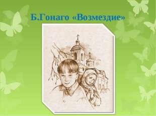 Б.Гонаго «Возмездие»