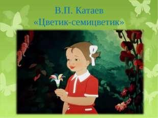 В.П. Катаев «Цветик-семицветик»