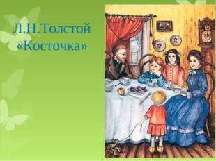 Л.Н.Толстой «Косточка»