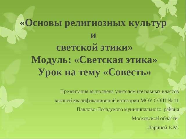 «Основы религиозных культур и светской этики» Модуль: «Светская этика» Урок н...