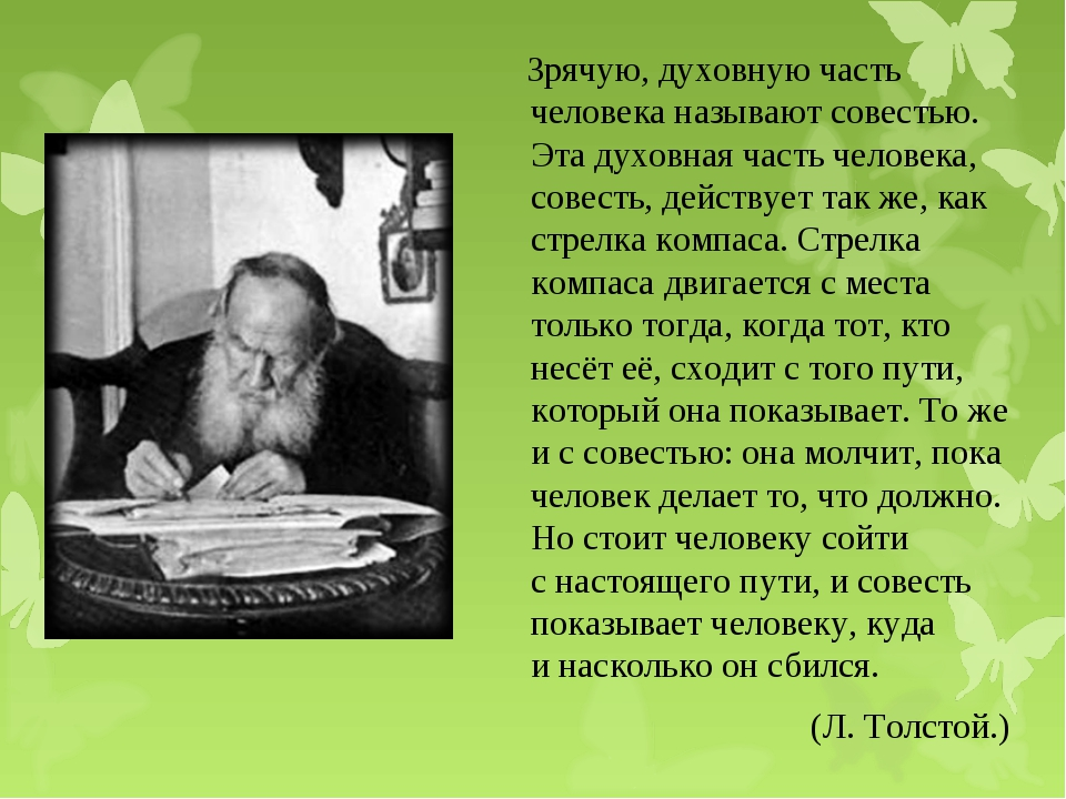 Зрячую, духовную часть человека называют совестью. Эта духовная часть челове...