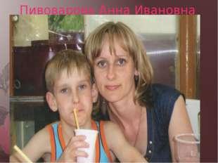 Пивоварова Анна Ивановна