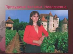 Прокудина Наталья Николаевна