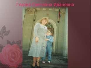 Глазко Светлана Ивановна