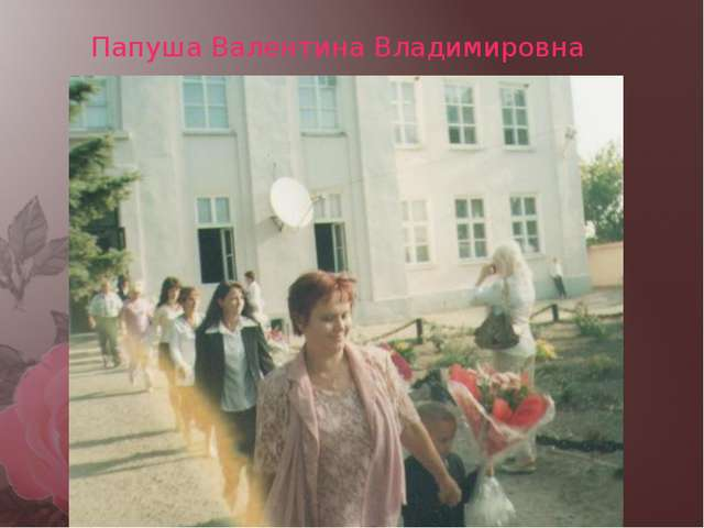 Папуша Валентина Владимировна
