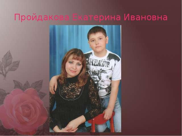 Пройдакова Екатерина Ивановна