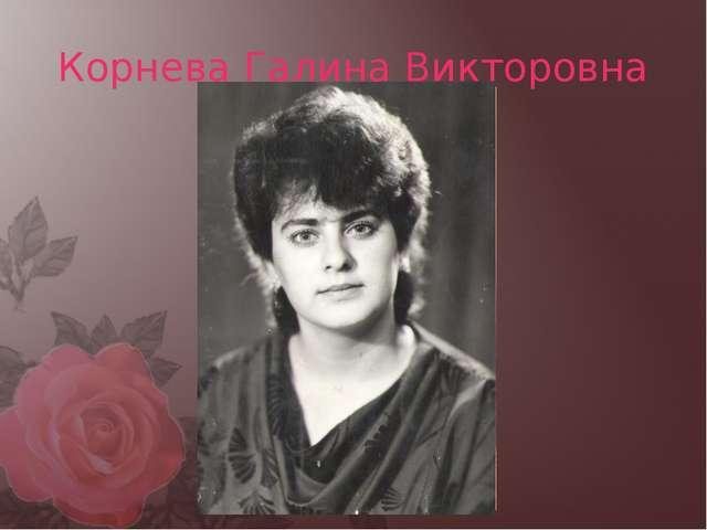 Корнева Галина Викторовна