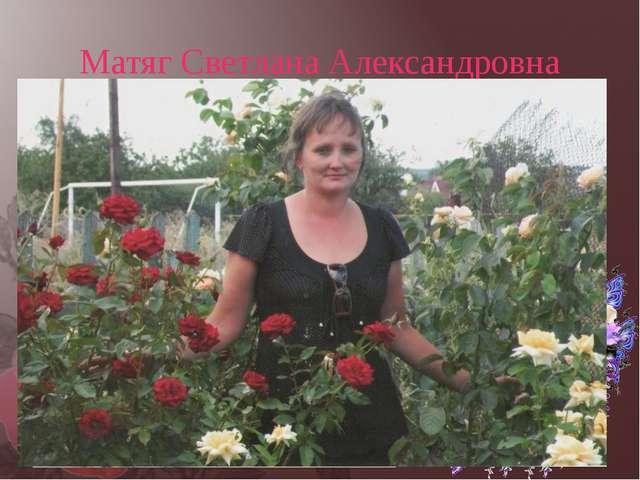 Матяг Светлана Александровна