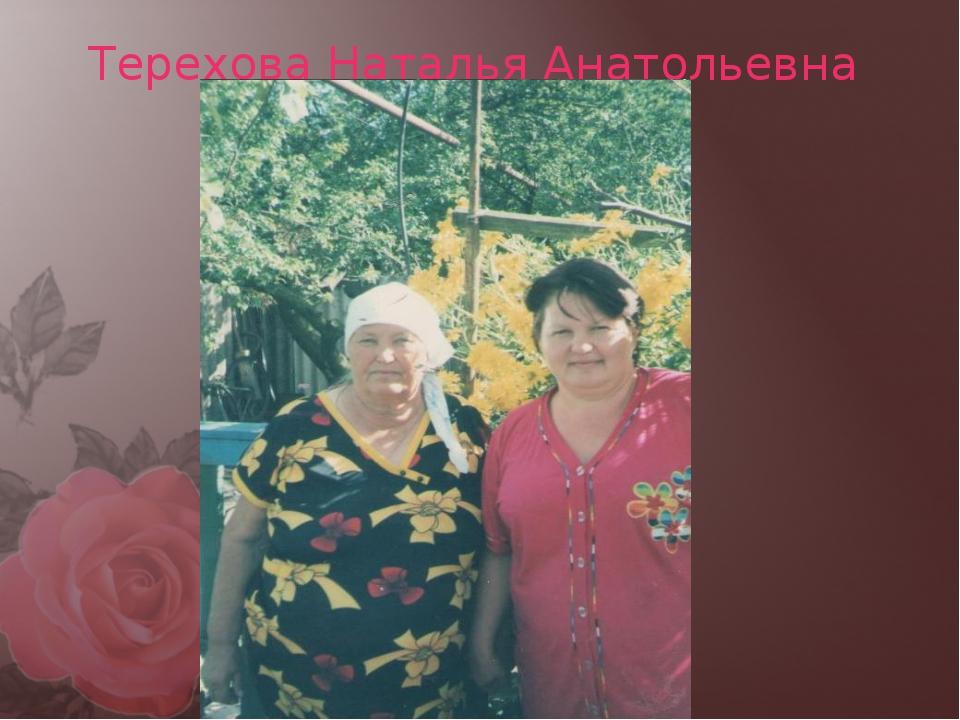 Терехова Наталья Анатольевна