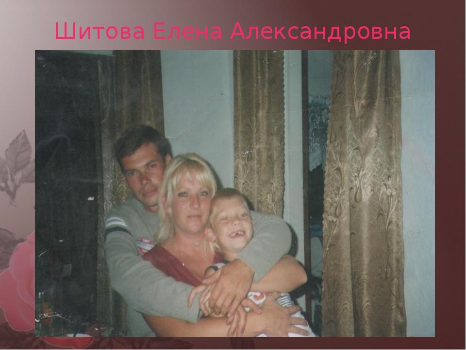 Шитова Елена Александровна