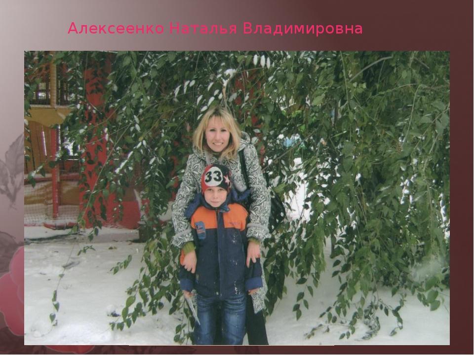 Алексеенко Наталья Владимировна