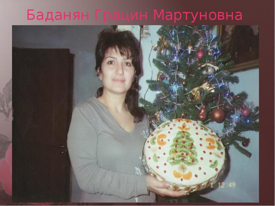 Баданян Грацин Мартуновна