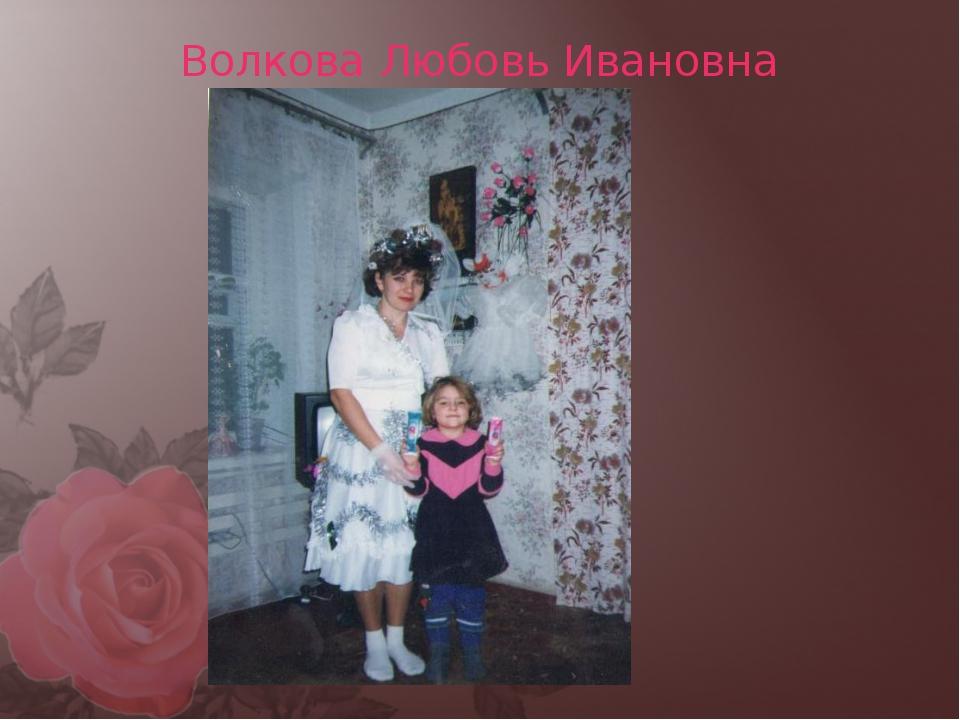 Волкова Любовь Ивановна