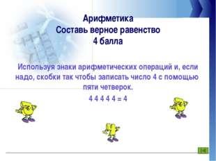 Шифровальщик Шарады Математика в лицах Что это?