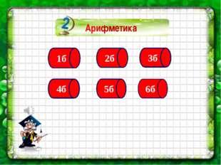 Арифметика Составь верное равенство 5 балла Используя знаки арифметических оп