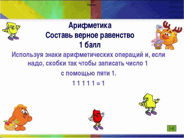 Арифметика Составь верное равенство 6 баллов Используя знаки арифметических о...