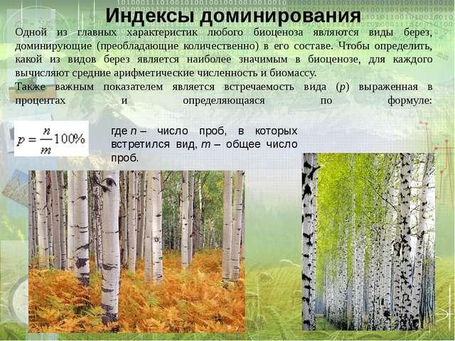 Индексы доминирования Одной из главных характеристик любого биоценоза являютс...