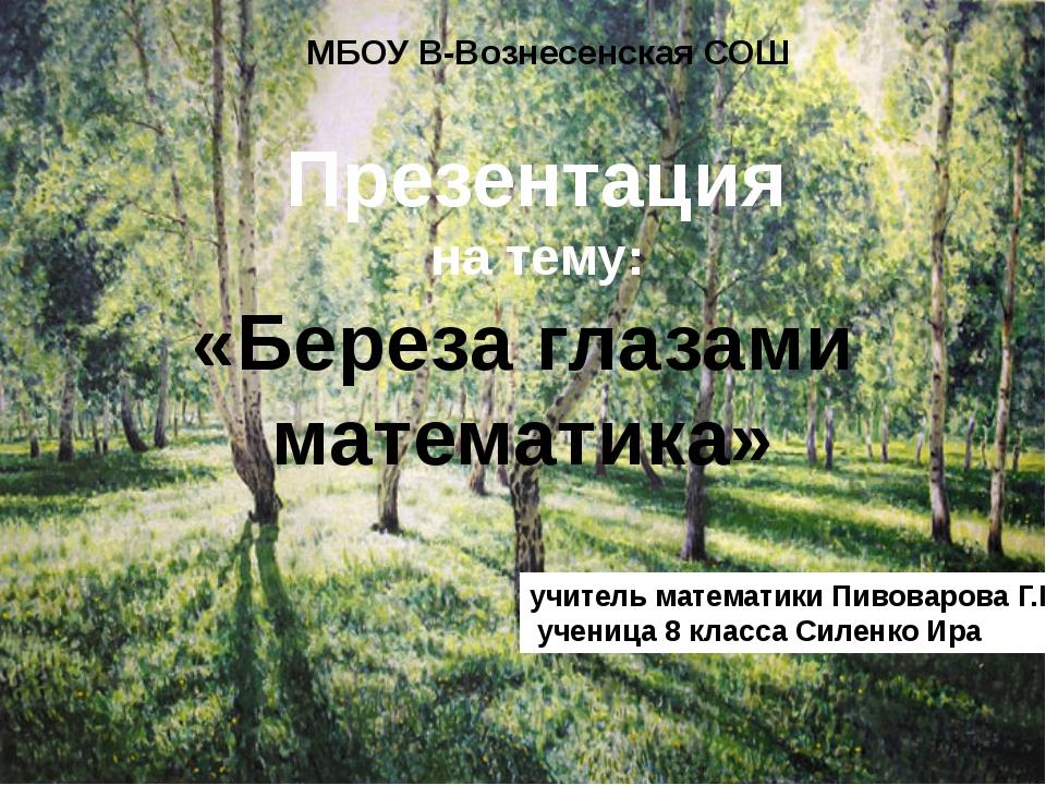 Презентация на тему: «Береза глазами математика» МБОУ В-Вознесенская СОШ учит...