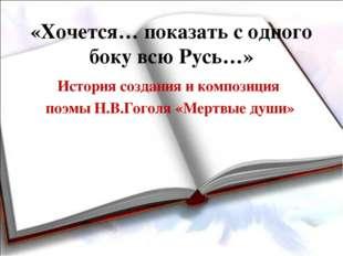 «Хочется… показать с одного боку всю Русь…» История создания и композиция поэ