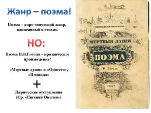 Поэма – лиро-эпический жанр, написанный в стихах. Поэма Н.В.Гоголя – прозаиче