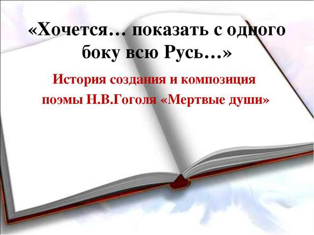 «Хочется… показать с одного боку всю Русь…» История создания и композиция поэ...